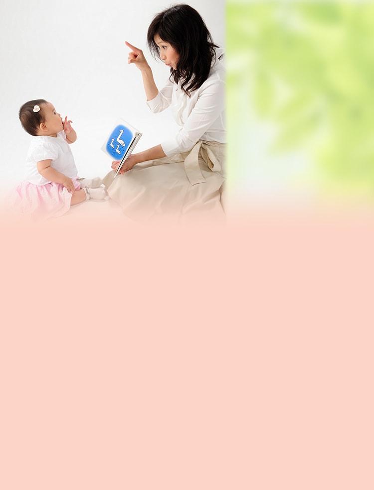 トップページことば力を赤ちゃんにプレゼント